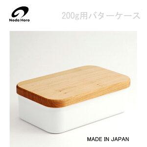 野田ホーロー200gバターケース木蓋付きにおいうつりがなく、バターとも相性が良い天然木蓋とのナイスな組み合わせBT-200/発送は宅急便のみ/キャンセル不可「返品不可」