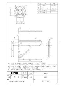 【T 112CP28 #DB9】 《TKF》 TOTO 壁掛洗面器用手すり ディープブルー ωγ0