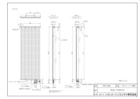 【RPH20-1400RVL2G】 《TKF》 リンナイ 温水式パネルヒータ 縦型壁掛タイプ ωα1