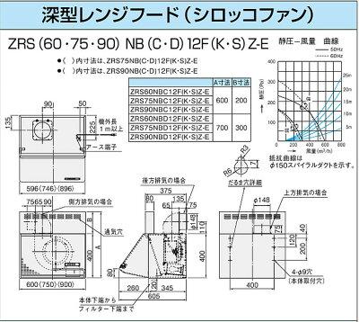 【数量限定特価】【送料無料】クリナップ深型レンジフード(シロッコファン)間口60cm高さ60cmZRS60NBC12FKZ-Eブラック換気扇・照明付【新品】