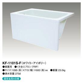 【KF-1101S-F】 《TKF》 クボタ FRP 浴槽 エプロン着脱式 ωβ1