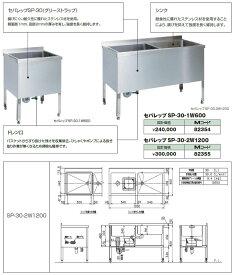 【SP-30-2 W1200】 《TKF》 マエザワ グリーストラップ シンク一体型グリーストラップ セパレップ ωε1