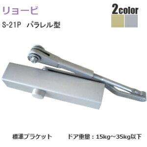 リョービ [S-21P/各2色] パラレル型 ドアクローザー(ドアチェック) 外装式ストップ付 左右兼用型 ドア重量15kg〜30kg