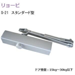 リョービ [S-21/シルバー] スタンダード型 ドアクローザー(ドアチェック) 外装式ストップ付 左右兼用型 ドア重量15kg〜30kg