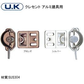 U.K [ アルミ建具用 クレセント ] ステンレス製 内鍵 引戸 引違 受付き シルバー ブロンズ 左右勝手有り 左勝手 右勝手 窓 鍵 錠