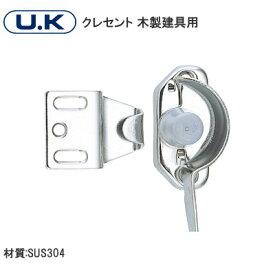 U.K [ 木製建具用 クレセント ] ステンレス製 内鍵 引戸 引違 受付き シルバー 左右勝手有り 左勝手 右勝手 窓 鍵 錠
