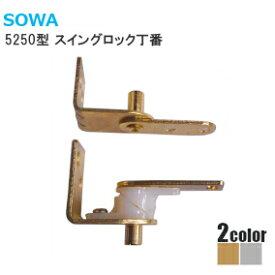 【送料無料】SOWA [5250/各2色] スイングロック丁番 5250型 90度ロック機能 扉厚20mm〜44mm 1組入り(扉1枚分)