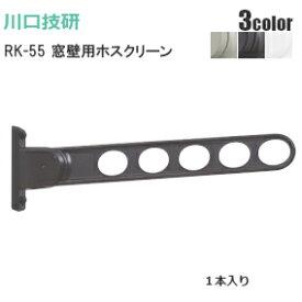 川口技研 [RK-55/各3色] 窓壁用ホスクリーン RK55型 1本入り 物干し金物 洗濯干し カラバリ3種類