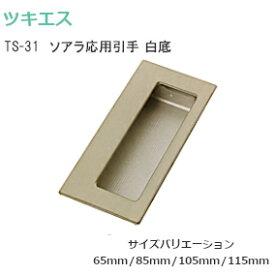 ツキエス [TS-31白底/各4種] ソアラ応用引手 白底タイプ 手掛け付き取手 ステンレス・アルミ製 サイズ4種類