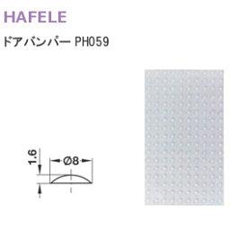 \P5倍UP!7/11(1:59)まで/ハーフェレ [ドアバンパー/透明] 吸着タイプ 透明クッションシール 直径φ8mm×高さ1.6mm 1シート(50個) クリアバンパー シールタイプ