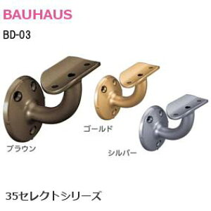 BAUHAUS [BD-03/各3色] 35セレクト φ35mm手すり用金具 横型ブラケット 取付ビス付き カラバリ3種類