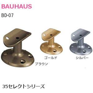 BAUHAUS [BD-07/各3色] 35セレクト φ35mm手すり用金具 縦型ブラケット 取付ビス付き カラバリ3種類
