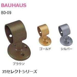 BAUHAUS [BD-09/各3色] 35セレクト φ35mm手すり用金具 Eエンドブラケット 取付ビス付き カラバリ3種類