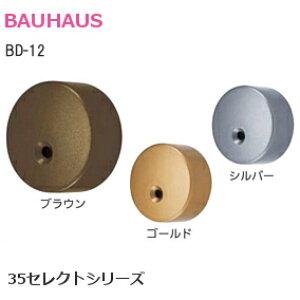 BAUHAUS [BD-12/各3色] 35セレクト φ35mm手すり用金具 エンドキャップ 取付ビス付き カラバリ3種類