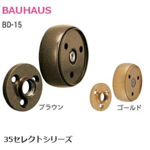 BAUHAUS [BD-15/各2色] 35セレクト φ35mm手すり用金具 直ジョイント 取付ビス付き カラバリ2種類