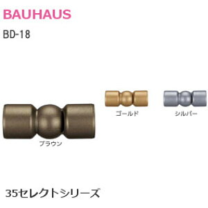 BAUHAUS [BD-18/各3色] 35セレクト φ35mm手すり用金具 自在ジョイント 取付ビス付き カラバリ3種類