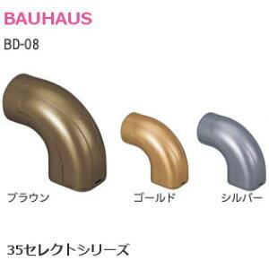 BAUHAUS [BD-08/各3色] 35セレクト φ35mm手すり用金具 エンドブラケット カバー・取付ビス付き カラバリ3種類