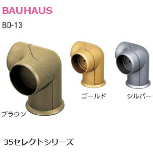 BAUHAUS [BD-13/各3色] 35セレクト φ35mm手すり用金具 コーナーブラケット 取付ビス付き カラバリ3種類