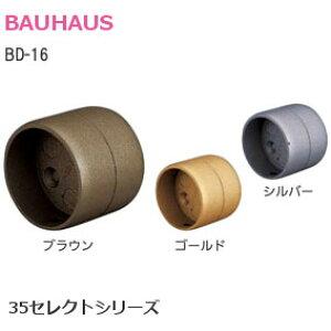 BAUHAUS [BD-16/各3色] 35セレクト φ35mm手すり用金具 直ジョイントブラケット 取付ビス付き カラバリ3種類