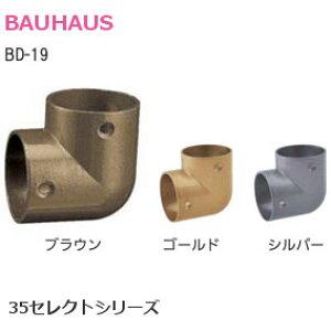 BAUHAUS [BD-19/各3色] 35セレクト φ35mm手すり用金具 Lコーナーブラケット 取付ビス付き カラバリ3種類