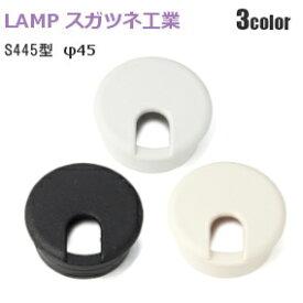 スガツネ工業 [S445/各3色] LAMP S445型 配線孔キャップ 丸型 外寸φ45mm(取付穴φ39mm)