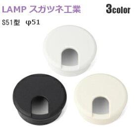 スガツネ工業 [S51/各3色] LAMP S51型 配線孔キャップ 丸型 外寸φ51mm(取付穴φ45mm)