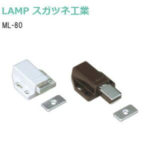 スガツネ工業 [ML-80/各2色] LAMP マグネラッチ プッシュオープン サイズ80