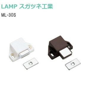 スガツネ工業 [ML-30S/各2色] LAMP シングル マグネラッチ プッシュオープン サイズ30 ML-30 S ブラウン ホワイト