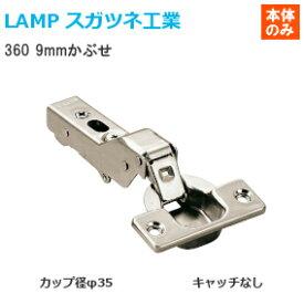 スガツネ工業 [ 360-26-9T ] LAMP オリンピアスライド丁番 カップ径φ35 キャッチ無し 半かぶせ(9mmかぶせ)