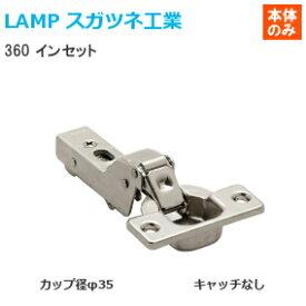 スガツネ工業 [ 360-26-0T ] LAMP オリンピアスライド丁番 カップ径φ35 キャッチ無し インセット(0mmかぶせ)