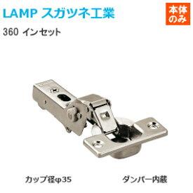 スガツネ工業 [ 360-D26-0T ] LAMP オリンピアスライド丁番 カップ径φ35 ラプコンダンパー内蔵 インセット(0mmかぶせ)