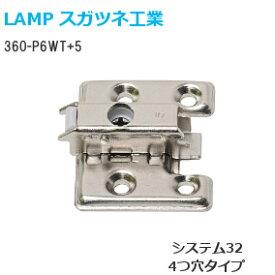 スガツネ工業 [360-P6WT+5] LAMP オリンピアスライド丁番用 取付座金 マウンティングプレート +5mm座