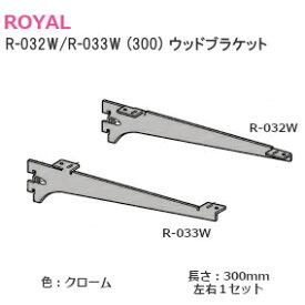 ロイヤル [ R-032W・R-033W / 300 ] ウッドブラケット 棚受け チャンネルサポート専用 木棚板用ブラケット 左右1組 サイズ300(実寸303.5mm) R-032W R-033W