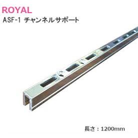 ロイヤル [ASF-1/1200mm] チャンネルサポート シングルスリット 棚柱 クローム 幅7.8mm×高さ11mm×長さ1200mm 1本