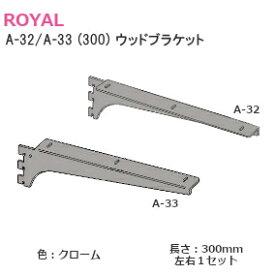 ロイヤル [A-32・A-33/300] ウッドブラケット 棚受け チャンネルサポート専用 木棚板用ブラケット 左右1組 サイズ300(実寸307mm) A-33 A-32