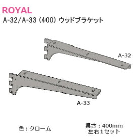 ロイヤル [A-32・A-33/400] ウッドブラケット 棚受け チャンネルサポート専用 木棚板用ブラケット 左右1組 サイズ400(実寸407mm) A-33 A-32