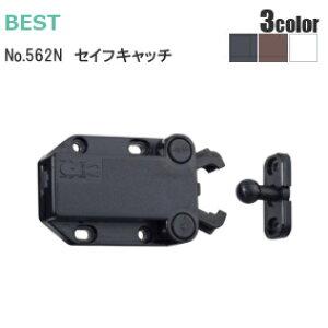 BEST [No.562N/各3色] セイフキャッチ クワガタキャッチ プッシュオープンタイプ 収納家具の扉など カラバリ3種類