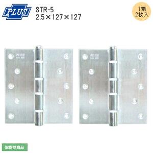 【送料無料】PLUS [ STR-5 1箱(2枚入) /HL] ナイロンリング入り 義星丁番 ヘアライン 厚み2.5mm×高さ127mm×幅127mm ステンレス(SUS304) 取付ビス付属 ヒンジ 蝶番