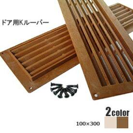 【送料無料】[Kルーバー5型/各2色] ドア用Kルーバー 強化スチロール製 ガラリ 高さ100mm×幅300mm 1組(2枚入り)