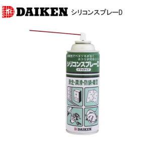ダイケン [ シリコンスプレーD ] ドライタイプ 速乾性 シリコーン スプレー 420ml 滑走 潤滑 防さび 離型など