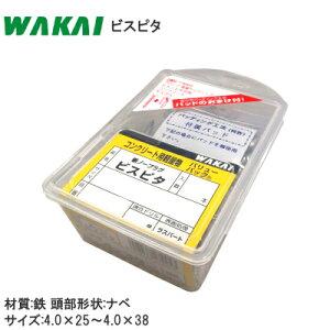 WAKAI [ 鉄ビスピタ / ナベ頭 ] サイズ4.0×25〜4.0×38 鉄 ビスピタ コンクリート用 バリューパック ノープラグ シルバー ナベ コンクリートビス BN425 BN432 BN438