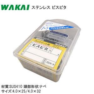 WAKAI [ ステンビスピタ / ナベ頭 ] サイズ4.0×25〜4.0×38 ステンレス(SUS410) ビスピタ コンクリート用 バリューパック ノープラグ シルバー ナベ コンクリートビス BN425S BN432S