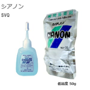 [ SVQ ] シアノン 高圧ガス 瞬間接着剤 強力 低粘度タイプ サラサラ 50g 汎用 多用途タイプ