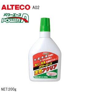 \P5倍/アルテコ [ 速乾アクリア ] ALTECO パワーエース 速乾 アクリア ボンド 中容量タイプ 木・皮・布・紙・発泡スチロール同士の接着 接着剤