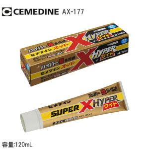 \P5倍/セメダイン [ スーパーX HYPREワイド ] AX-177 クリア 接着剤 ハイパーワイド 120mlチューブ入り 弾性接着剤 無溶剤