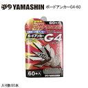 YAMASHIN [ G4-60 ] 1パック(60本入り) 石膏ボード用アンカー ボードアンカー 対応使用ねじ3mm〜6mm