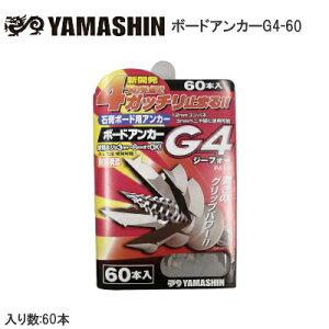 \P5倍!!6/22(20:00)〜/【送料無料】YAMASHIN [ G4-60 ] 1パック(60本入り) 石膏ボード用アンカー ボードアンカー 対応使用ねじ3mm〜6mm あす楽【楽天ロジ発送】