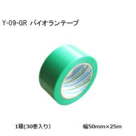 【送料無料】[ Y-09-GR / 1箱(30巻入) ] パイオランクロス粘着テープ 幅50mm×25m巻 グリーン ポリエチレンクロス 養生テープ パイオランテープ