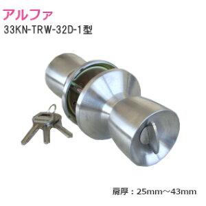 アルファ [33KN-TRW-32D-I型] アルミドア用取替握り玉錠 Wロック インテグラル錠 鍵3本付き 扉厚25mm〜43mm