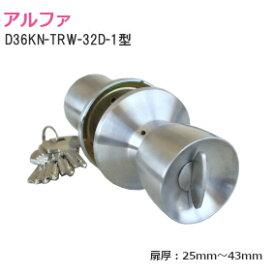 アルファ [D36KN-TRW-32D-I型] アルミドア用取替握り玉錠 Wロック インテグラル錠 ディンプルキー5本付き 扉厚25mm〜43mm